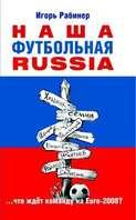 Электронная книга «Наша футбольная Russia»