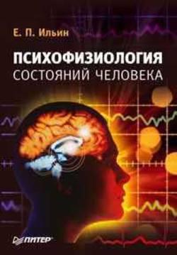 Электронная книга «Психофизиология состояний человека»