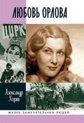 Электронная книга «Любовь Орлова»
