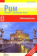 Рим. Ватикан. Пригороды Рима. Путеводитель