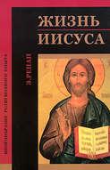Электронная книга «Жизнь Иисуса»