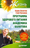 Электронная книга «Программа здорового питания академика Болотова»