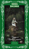 Электронная книга «Приданое для Царевны-лягушки»