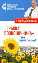 Электронная книга «Грыжа позвоночника – не приговор!»