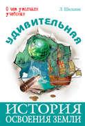 Электронная книга «Удивительная история освоения Земли»