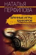Электронная книга «Брачные игры банкиров»