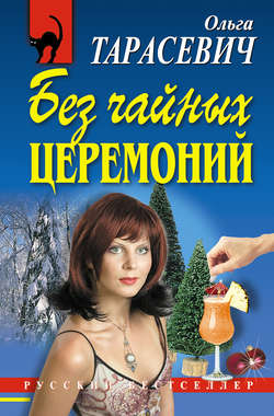 Электронная книга «Без чайных церемоний»