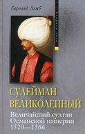 Сулейман Великолепный. Величайший султан Османской империи. 1520-1566