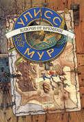 Электронная книга «Ключи от времени»