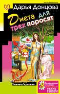 Электронная книга «Диета для трех поросят» – Дарья Донцова