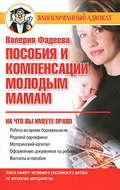 Пособия да компенсации молодым мамам