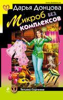 Электронная книга «Микроб без комплексов» – Дарья Донцова