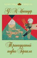 Электронная книга «Тринадцатый подвиг Геракла (сборник)»