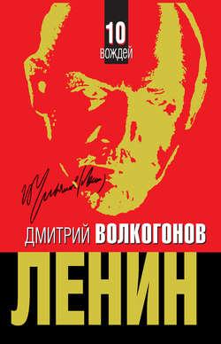 Электронная книга «Ленин»