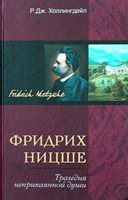 Электронная книга «Фридрих Ницше. Трагедия неприкаянной души»
