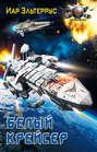 Электронная книга «Белый крейсер» – Иар Эльтеррус