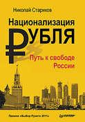 Национализация рубля – трасса для свободе России
