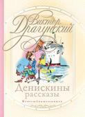 Электронная книга «Денискины рассказы (сборник)»