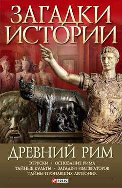 Электронная книга «Древний Рим»