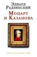 Моцарт равным образом Казанова (сборник)