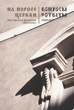 Электронная книга «На пороге Церкви»
