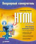 Электронная книга «HTML: Популярный самоучитель»