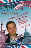 Электронная книга «Американская ария князя Игоря, или История одного реального путешествия»