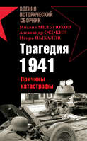 Электронная книга «Трагедия 1941. Причины катастрофы (сборник)»