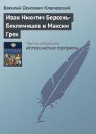 Иван Никитич Берсень-Беклемишев равно Максюта Грек