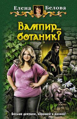 Электронная книга «Вампир… ботаник?»