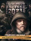 Электронная книга «Метро 2033.Последнее убежище (сборник)»