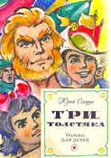 Электронная книга «Три толстяка (с иллюстрациями)»