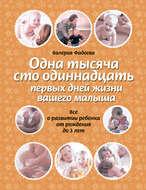 Одна тысяча сто одиннадцать первых дней жизни вашего малыша. Все насчёт развитии ребенка через рождения прежде 0 лет