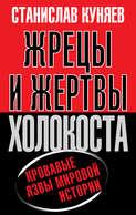 Электронная книга «Жрецы и жертвы холокоста. История вопроса»