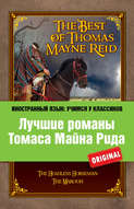 Электронная книга «Лучшие романы Томаса Майна Рида / The Best of Thomas Mayne Reid»