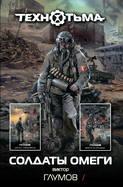 Электронная книга «Солдаты Омеги (сборник)» – Виктор Глумов