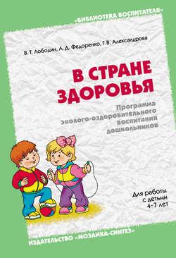 Электронная книга «В стране здоровья. Программа эколого-оздоровительного воспитания дошкольников. Для работы с детьми 4-7 лет»