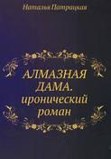Электронная книга «Алмазная дама»