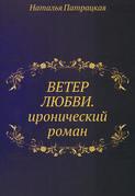 Электронная книга «Ветер любви»