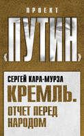 Электронная книга «Кремль. Отчет перед народом»