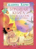 Электронная книга «Большая книга стихов, сказок и весёлых историй»