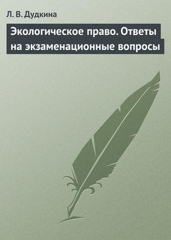 Электронная книга «Экологическое право. Ответы на экзаменационные вопросы»
