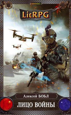 Электронная книга «Лицо войны»