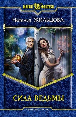 Электронная книга «Сила ведьмы»
