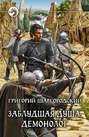 Электронная книга «Заблудшая душа. Демонолог» – Григорий Шаргородский