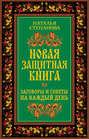 Электронная книга «Новая защитная книга. Заговоры и советы на каждый день» – Наталья Степанова