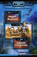 Электронная сборник «Файролл. Пути Востока» – Андрэ Васильев