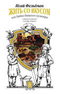 Электронная книга «Жить со вкусом, или Байки бывалого кулинара»