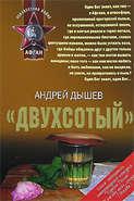 Электронная книга ««Двухсотый»»