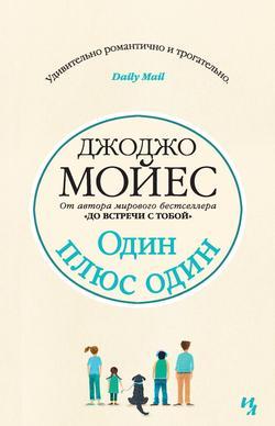 Электронная книга «Один плюс один»